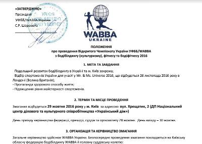 Положення про проведення Відкритого чемпіонату України 29 жовтня 2016 року.