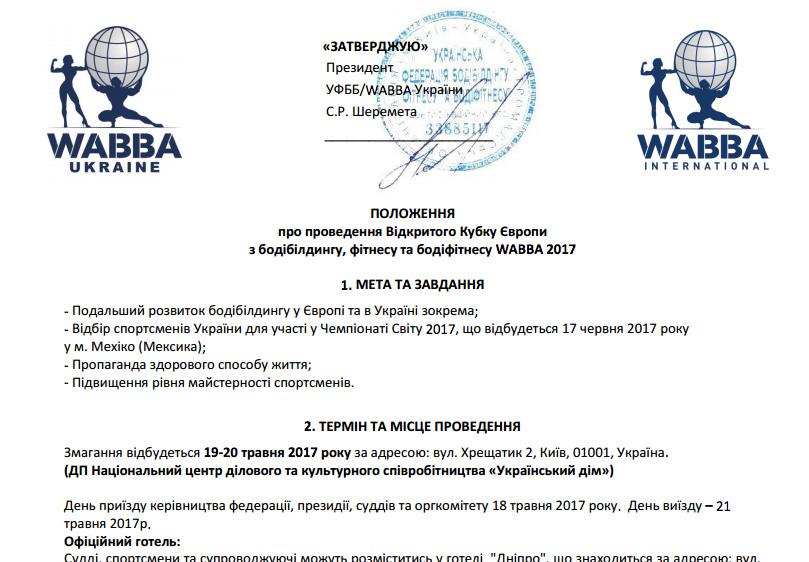 Положення до European Open Cup 2017 (Чемпіонат Європи)