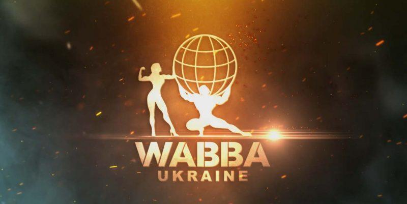 Промо ролик Чемпіонату України WABBA 2017