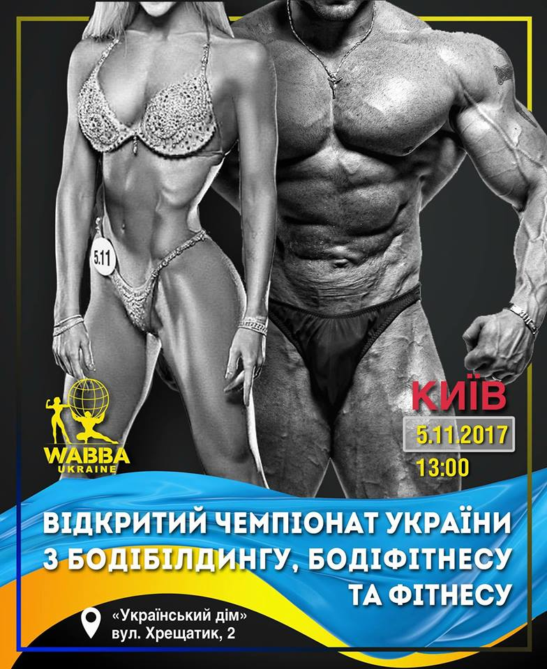 Положення Відкритого Чемпіонату України WABBA 2017